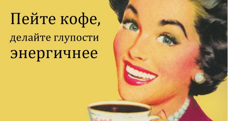зачем нужно пить кофе