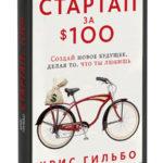 17 уроков, как создать миллионный бизнес всего за $100