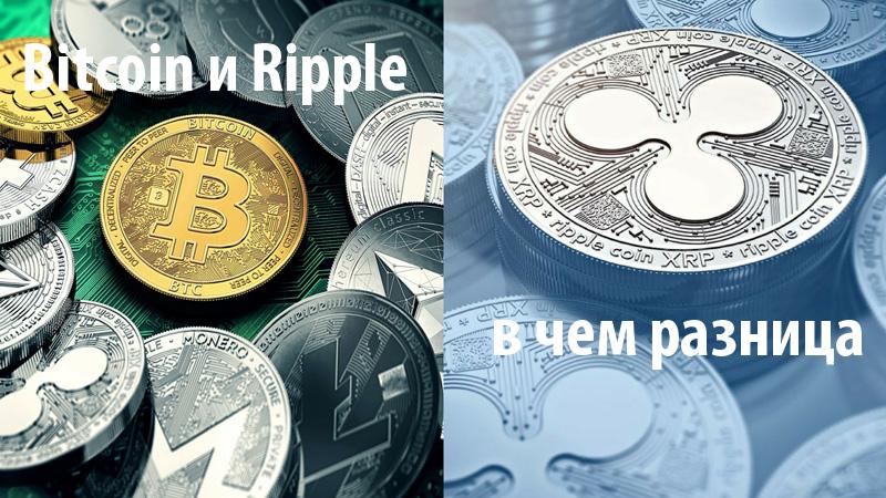 различия двух криптовалют Bitcoin и Ripple