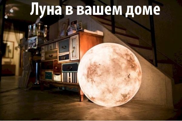 безумная идея - луна в доме как интерьер