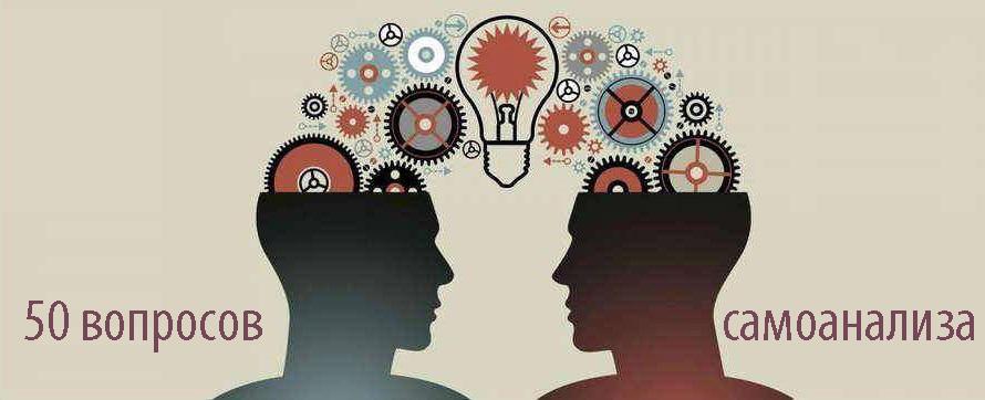 50 вопросов для глубокого самоанализа
